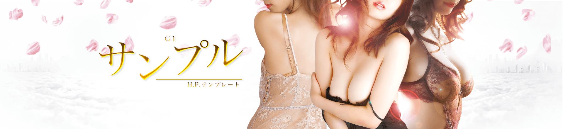 神奈川 横浜回春性感マッサージ G1-金01