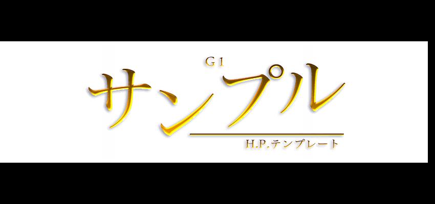 神奈川 横浜回春性感マッサージ『G1-金01』